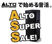 ALTOで始める音活。ALTO SUPER SALE!