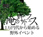 俺の野外フェス 〜1万円台からはじめる野外イベント〜
